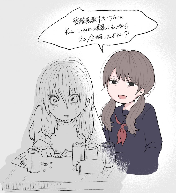 可愛い女の子を描きたい女子大生イラストレーターたる Scramble